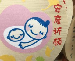 切迫早産と安産