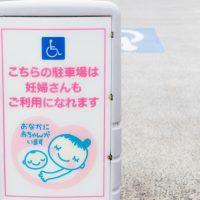 切迫早産でも里帰りする場合の注意点~移動方法は車?新幹線?