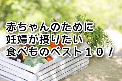 赤ちゃんのために妊婦が摂りたい食べものベスト10